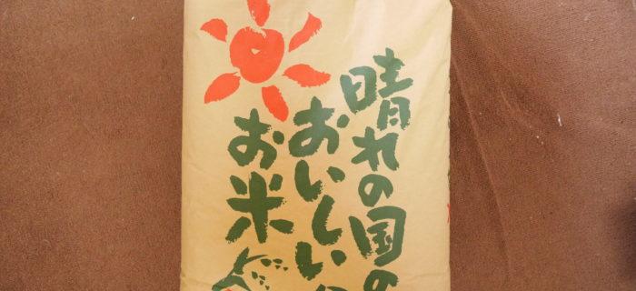 ヒノヒカリの新米・パッケージ画像